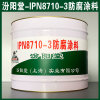 IPN8710-3防腐塗料、防水,防漏,性能好