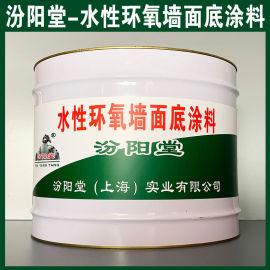 水性环氧墙面底涂料、防水,防漏,性能好