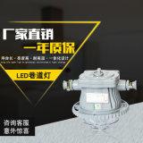 礦用隔爆型LED巷道燈dgs40/127防爆巷道燈