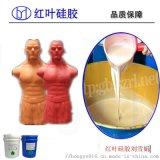 拳擊人模擬矽膠 耐磨耐用矽膠