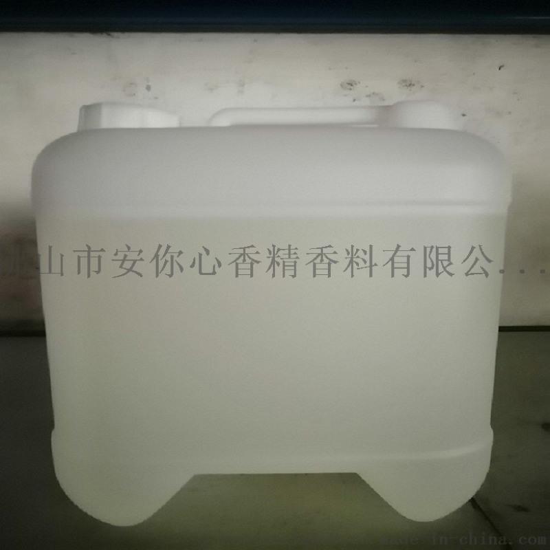 微胶囊玫瑰洗衣液香精