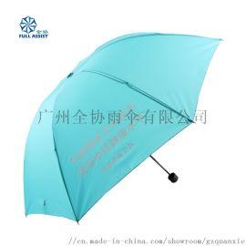 精品架碰击布折叠广告伞, 厂家定制广告雨伞