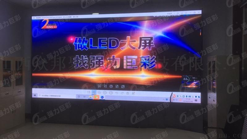 強力巨彩山西經銷商室內LED顯示屏小間距P2.5