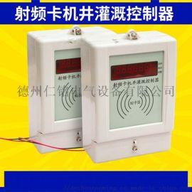 机井灌溉射频卡控制器,系统充值管理机
