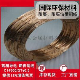 碲青铜线新能源汽车端子电气插件碲铜丝