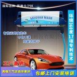 杭州全自动电脑洗车机洗车快速洁净