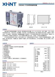 湘湖牌WDH-31-NO2M325A电机综合保护器询价