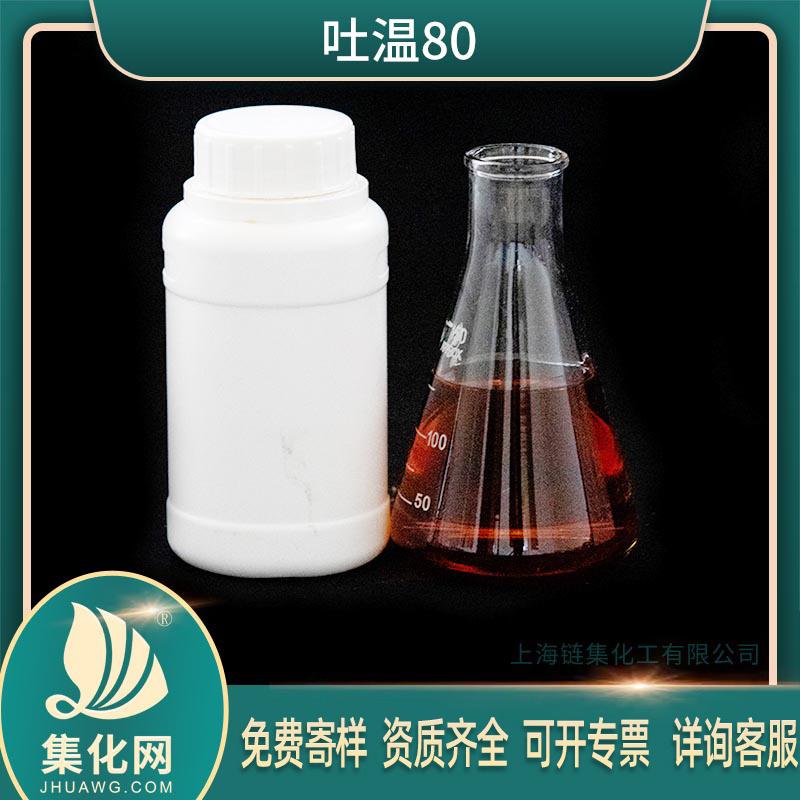 吐温T-80 聚氧乙烯失水山梨醇脂肪酸酯
