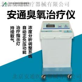 安通臭氧治疗仪招商说明