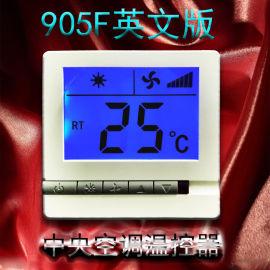 空调温控器 大液晶屏温度控制器 温控开关