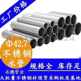 现货DN50不锈钢薄壁水管 48.6*1.2mm不锈钢薄壁水管 佛山不锈钢水管厂家