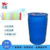 水性环氧酯树脂改性醇酸分散体WX6810-40