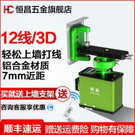 恒昌12线水平仪绿光红外线激光室外强光高精度