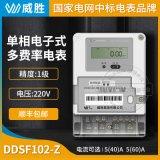 長沙威勝DDSF102-Z單相多費率載波電錶5(40)A 5(60)A 220V 1級