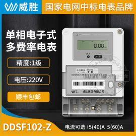 长沙威胜DDSF102-Z单相多费率载波电表5(40)A 5(60)A 220V 1级