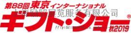 2020日本东京礼品展