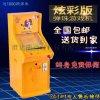 弹珠机器弹球机儿童电玩大型投币游艺机玻珠机玻璃球打弹珠游戏机