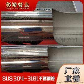 316L焊接不锈钢管141*4mm不锈钢管道标准