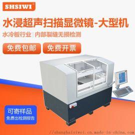 SHSIWI DXS200 水浸超声波显微镜