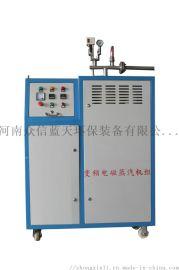 30kw电磁蒸汽发生器-电蒸汽发生器