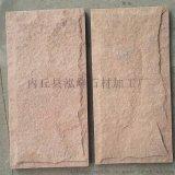 供應外牆粉砂岩文化石|小區別墅圍牆文化磚廠家直銷