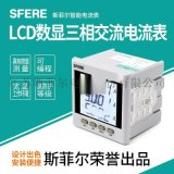 PA194I-9XY3智能LCD三相交流电流表数显表电工仪器仪表厂家直销