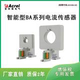 智慧型BA系列電流感測器 DC24V供電