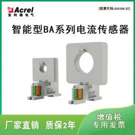 智能型BA系列电流传感器 DC24V供电
