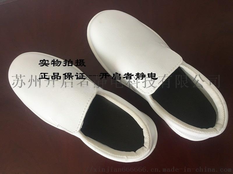 白色防靜電防砸防滑軟底食品電子廠安全工作鞋
