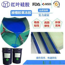 蓝色果冻液槽胶 液槽密封胶