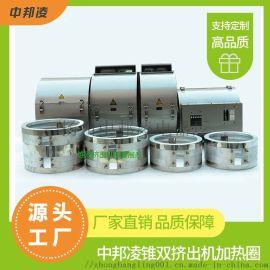 江苏中邦凌  80锥双挤出机的铸铝电加热器