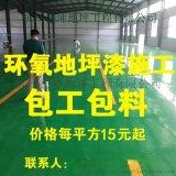 承接环氧地坪施工,环氧树脂地坪漆施工