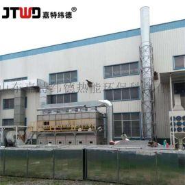嘉特纬德废气处理设备活性碳催化燃烧设备RCO