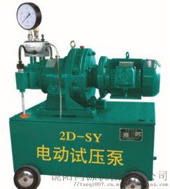 鸿源2D-SY全系列试压泵压力自控泵厂家直销