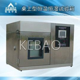 桌上型恒温恒湿试验箱 广东台式恒温恒湿试验箱