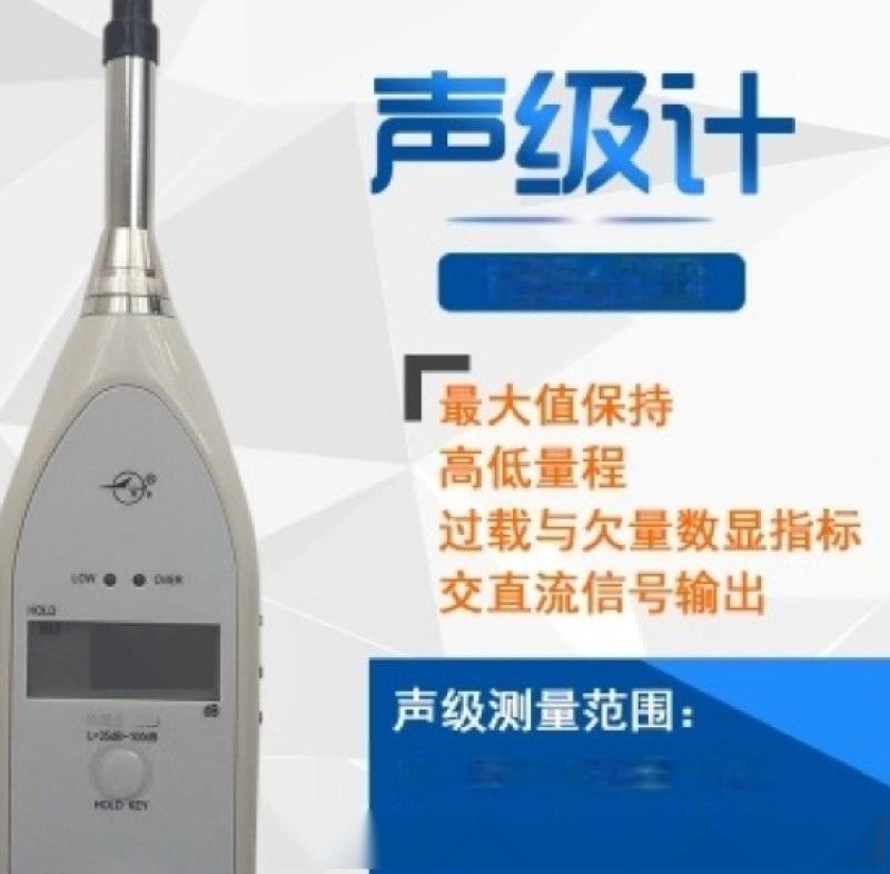 榆林 紅聲攜帶型數位聲級計15591059401