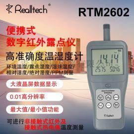RTM-2600数字温湿度计手持式湿度测量仪器