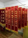 天津開業慶典禮儀帶迎賓授帶制作 絨布珠寶貢緞綬帶定制找富國極速發貨