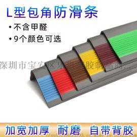 楼梯防滑条L型包角PVC幼儿园**楼梯防滑