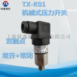 TX-K01機械式壓力開關