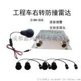 鑫鴻858工程車防側撞預 雷達系統