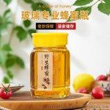 玻璃蜂蜜瓶厂家耐高温定制一斤装玻璃瓶