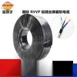 金环宇电缆 国标RVVP2X0.5铝镁丝  线
