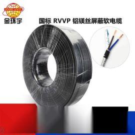 金环宇电缆 国标RVVP2X0.5铝镁丝屏蔽线