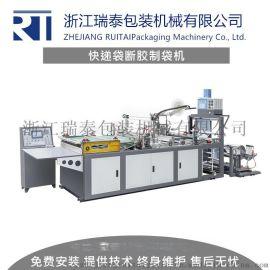 厂家供应 顺风快递袋制袋机 吹膜机印刷机全套供应