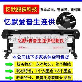 忆默服装绘图仪打印机爱普生连供常熟苏州无锡嘉兴杭州