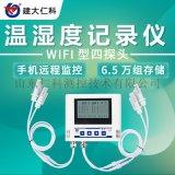 建大仁科 WiFi型温湿度记录仪 温湿度监测