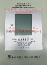 地铁专用温度控制器