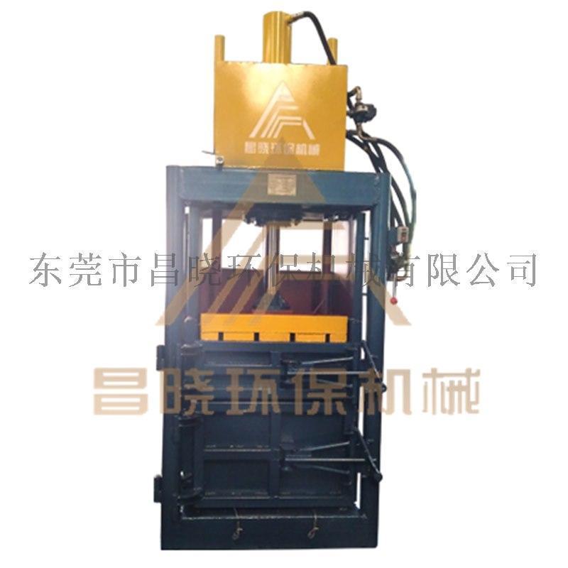 塑料打包機 小型打包機 昌曉機械設備