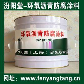 环氧沥青防腐涂料、环氧沥青涂料、环氧沥青防腐材料
